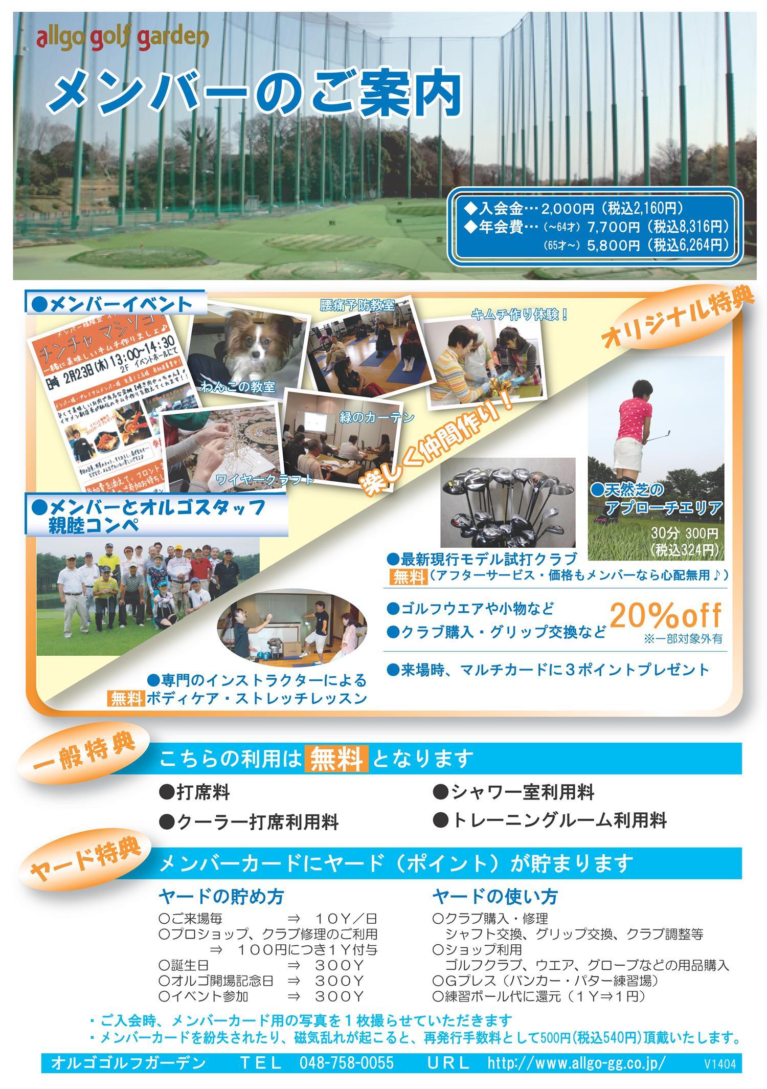 member-info