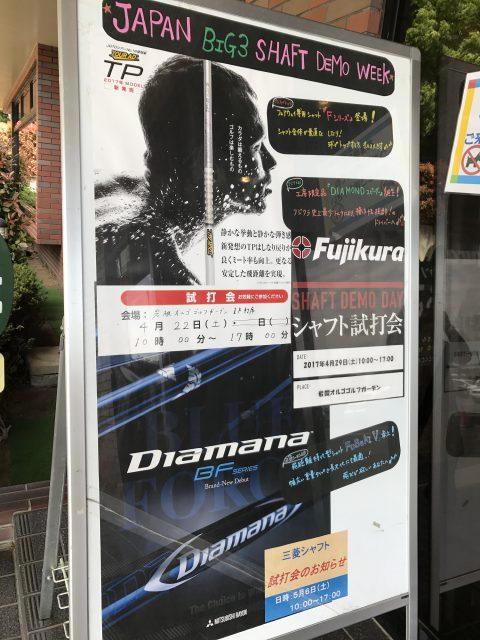 5月6日 三菱ケミカル試打会のお知らせ