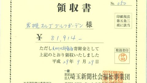 九州北部豪雨義援金を寄託致しました