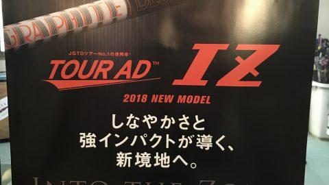 グラファイトデザイン社(TourAD)シャフト試打会