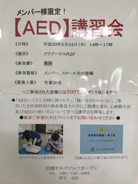 AED講習会開催!