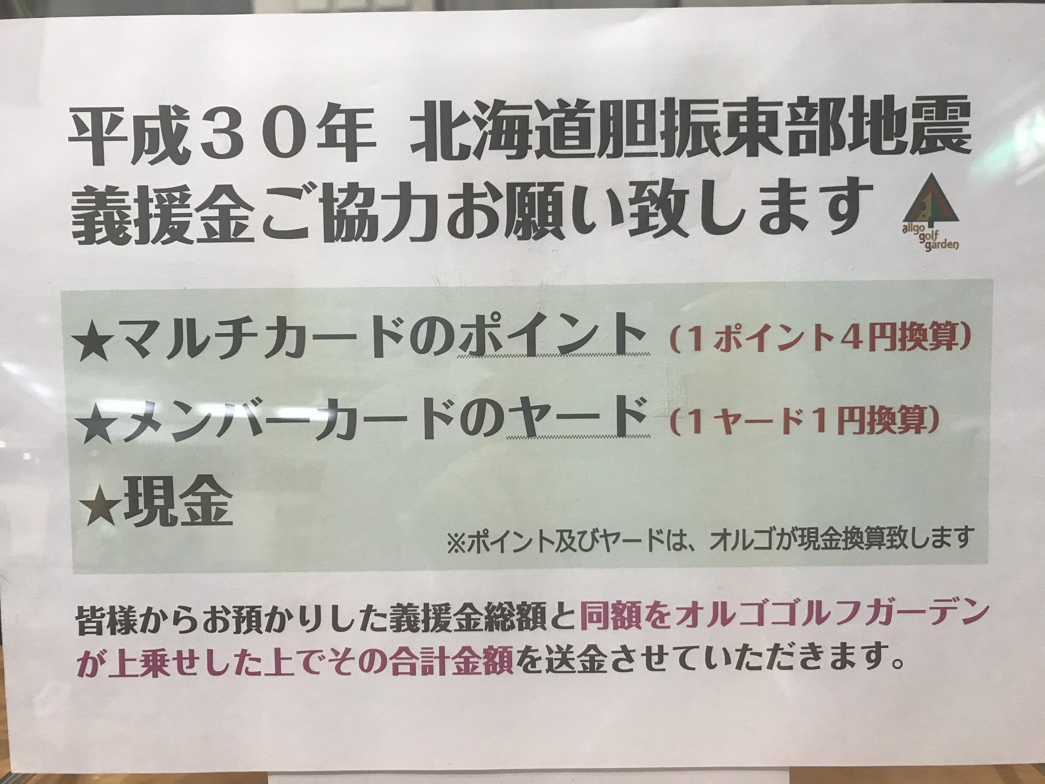 北海道地震募金