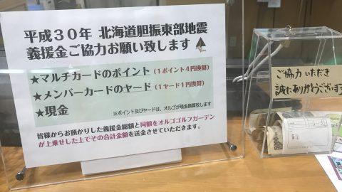北海道胆振東部地震義援金のお願い
