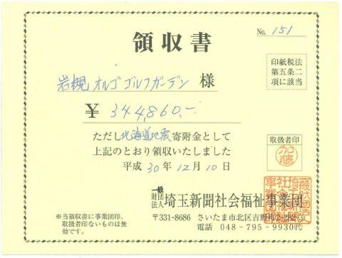 北海道胆振東部地震義援金のご報告