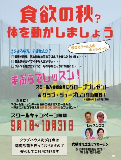 9/1~ 秋のスクールキャンペーン