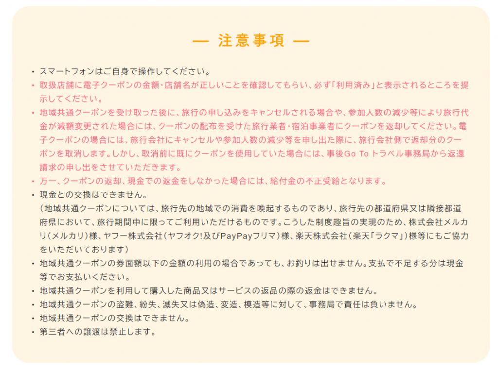 GoToトラベル・イートについての利用方法 事務局からの注意