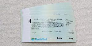 GoToトラベル・イートについての利用方法 チケット