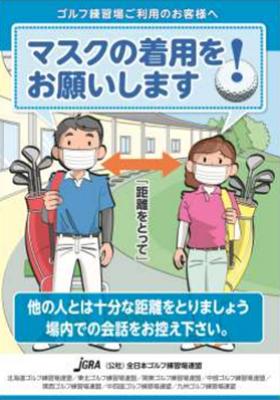 新型コロナウイルス対策について マスク