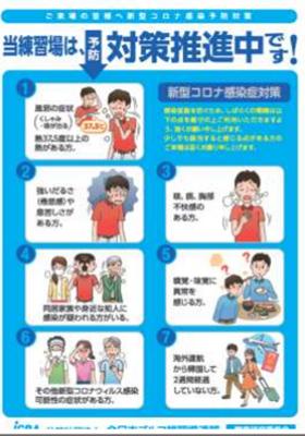 新型コロナウイルス対策について 練習
