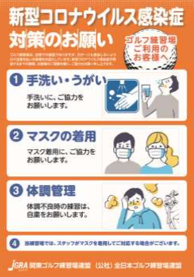 新型コロナウイルス対策について 対策