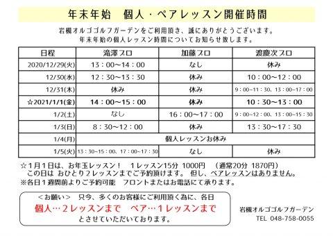【年末年始 個人・ペアレッスン開催時間のお知らせ】
