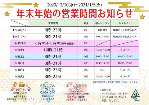 【年末年始 営業時間・お正月イベント】のお知らせ