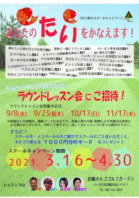 3/16(火)~ 春のスクールキャンペーン